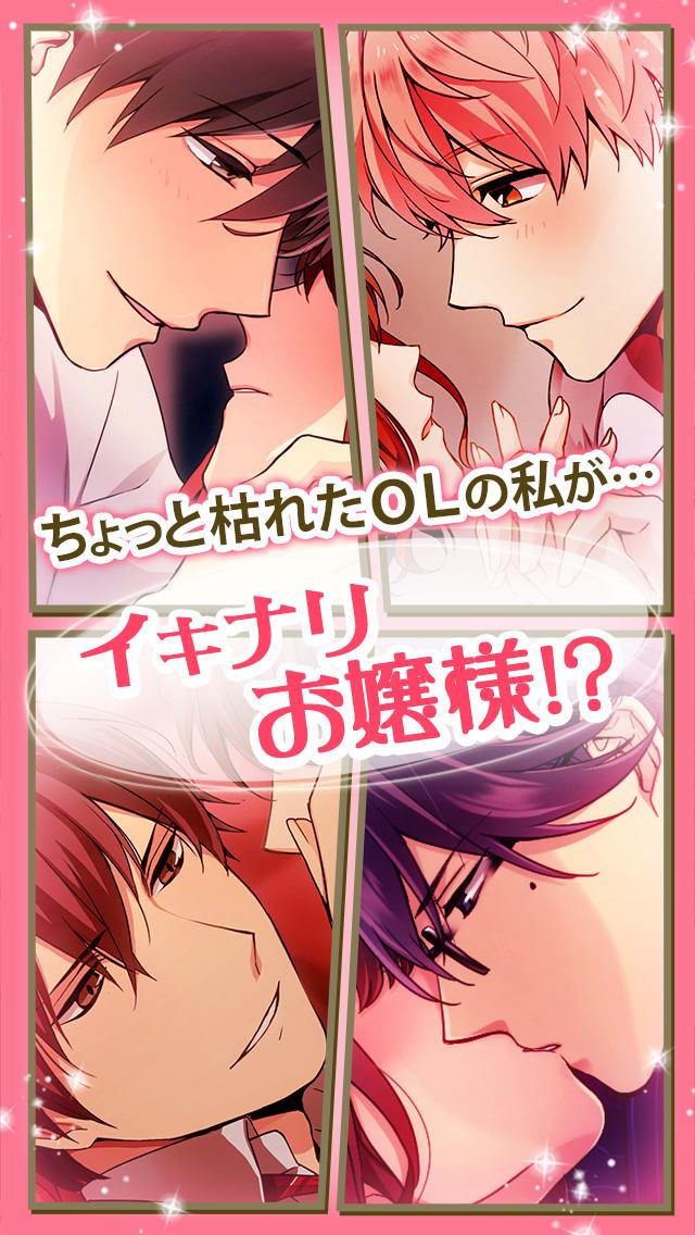 ダイヤモンドガール-無料の乙女・女性向け!恋愛おとめゲームのスクリーンショット_3
