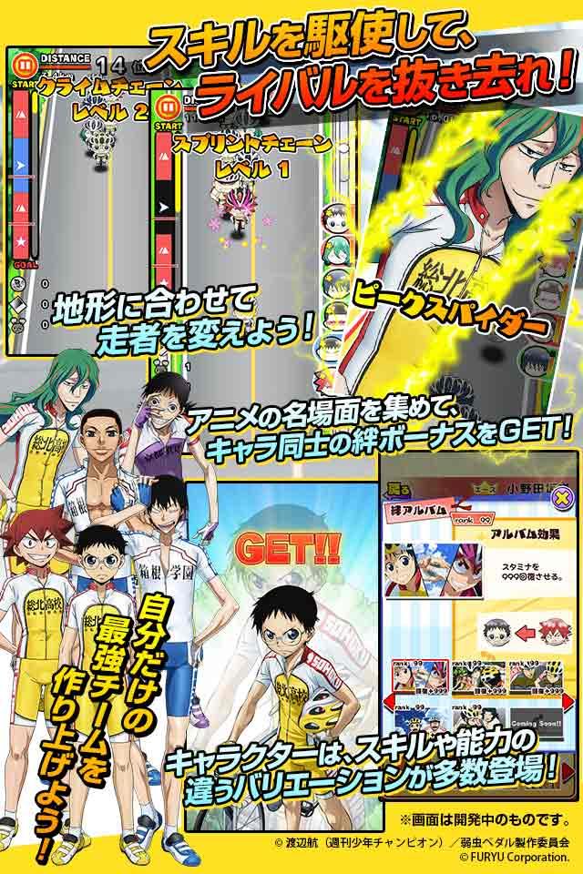 弱虫ペダル ぷちっとレーサーズ★人気アニメ公式ランゲームのスクリーンショット_2