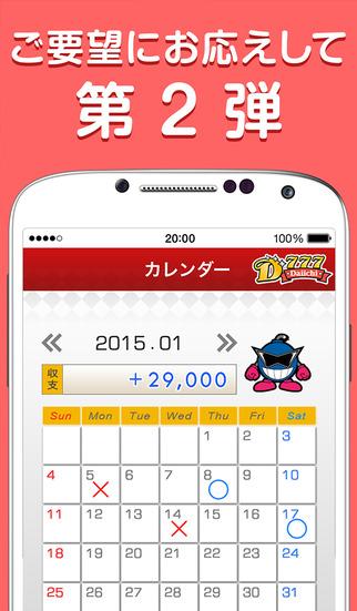 Daiichiパチンコ・パチスロ収支帳~使いやすさNo.1の収支帳アプリ~のスクリーンショット_1