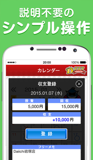 Daiichiパチンコ・パチスロ収支帳~使いやすさNo.1の収支帳アプリ~のスクリーンショット_2