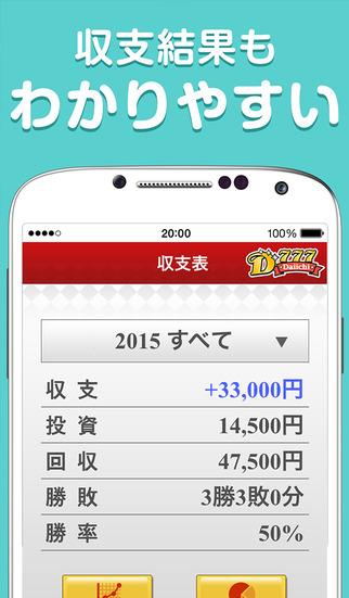 Daiichiパチンコ・パチスロ収支帳~使いやすさNo.1の収支帳アプリ~のスクリーンショット_3