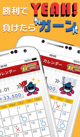 Daiichiパチンコ・パチスロ収支帳~使いやすさNo.1の収支帳アプリ~のスクリーンショット_5