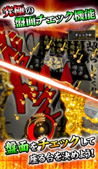 パチンコCR哲也~雀聖と呼ばれた男~【Daiichi実機アプリ】のスクリーンショット_2
