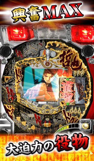 パチンコCR哲也~雀聖と呼ばれた男~【Daiichi実機アプリ】のスクリーンショット_3
