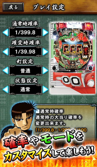 パチンコCR哲也~雀聖と呼ばれた男~【Daiichi実機アプリ】のスクリーンショット_5