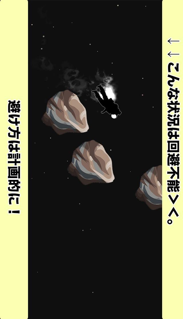 隕石とグレイな奴らのスクリーンショット_3