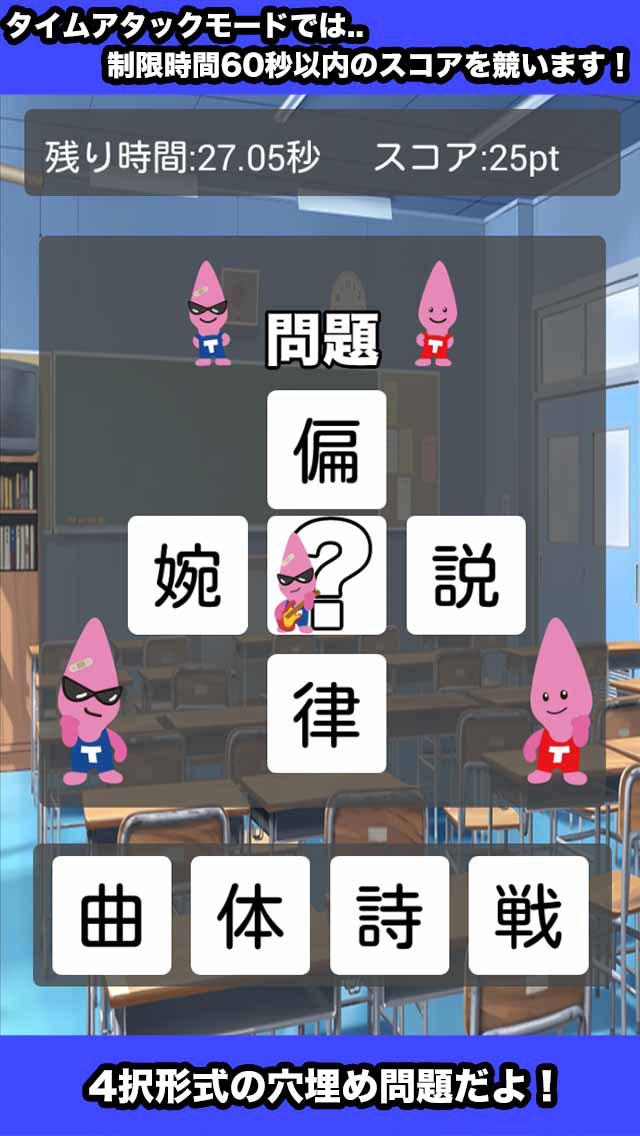 ノッポン兄弟二字熟語クイズのスクリーンショット_2