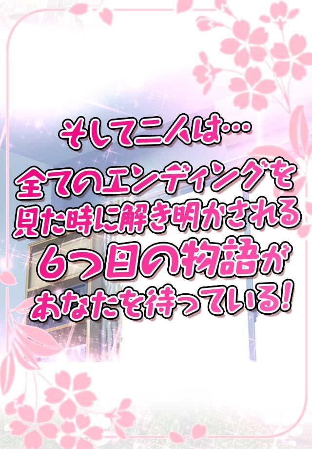 育成タップコミュニケーション 光束彼女~初恋編~のスクリーンショット_5