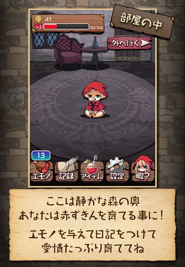 放置育成ゲーム 赤ずきん~開かずの森の物語~のスクリーンショット_2