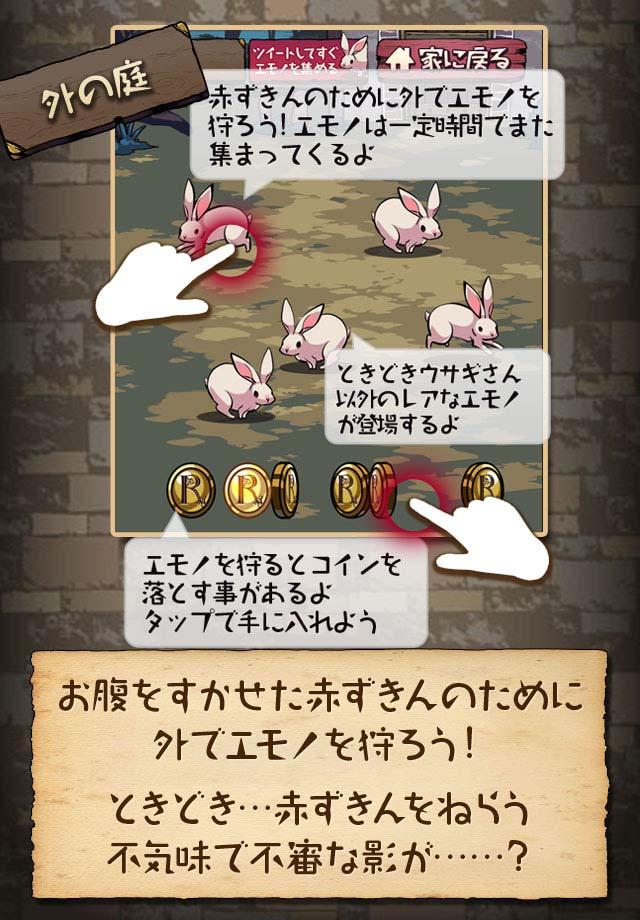 放置育成ゲーム 赤ずきん~開かずの森の物語~のスクリーンショット_3