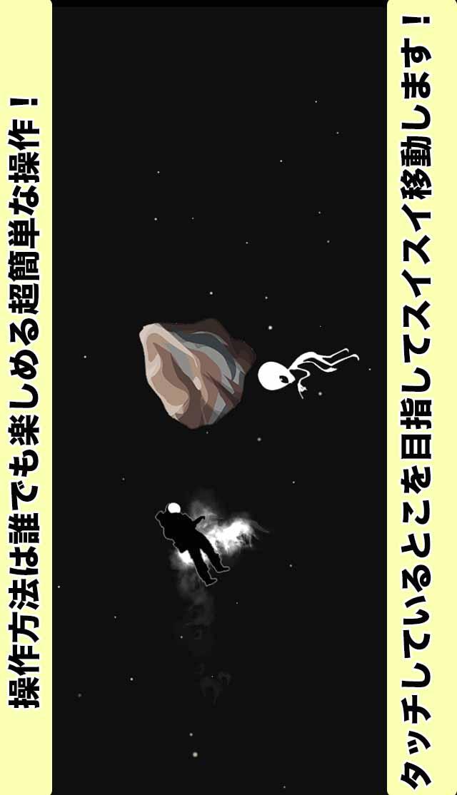 隕石とグレイな奴らのスクリーンショット_2