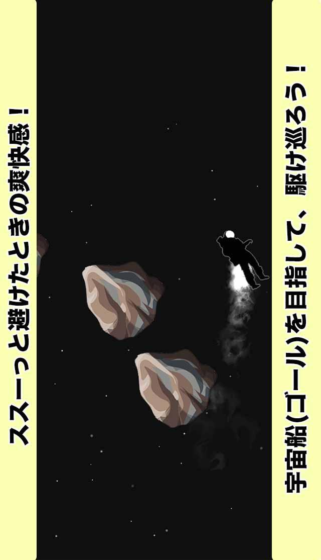 隕石とグレイな奴らのスクリーンショット_4