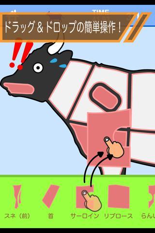 遊べる食育型パズルゲーム - モー育パズル -のスクリーンショット_2