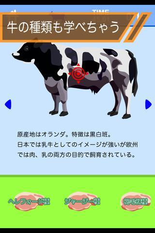 遊べる食育型パズルゲーム - モー育パズル -のスクリーンショット_3