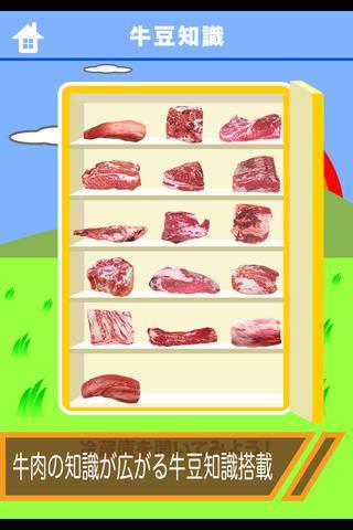 遊べる食育型パズルゲーム - モー育パズル -のスクリーンショット_4
