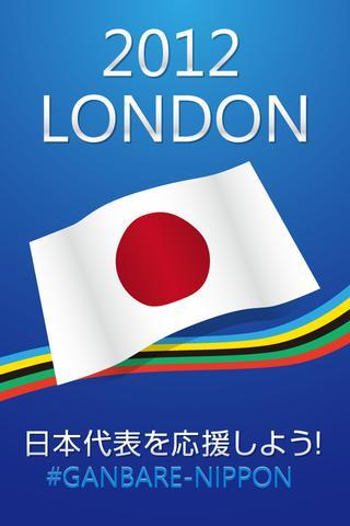 日本代表を応援しよう!-2012 LONDON 代表選手・日程情報まとめ-のスクリーンショット_1