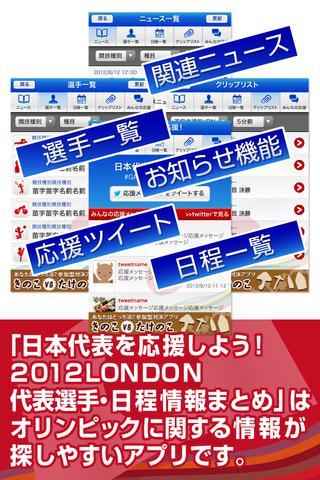 日本代表を応援しよう!-2012 LONDON 代表選手・日程情報まとめ-のスクリーンショット_2