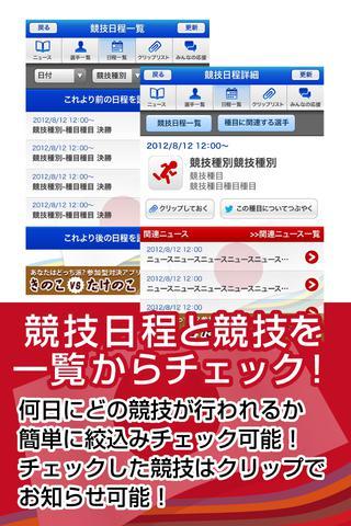 日本代表を応援しよう!-2012 LONDON 代表選手・日程情報まとめ-のスクリーンショット_3