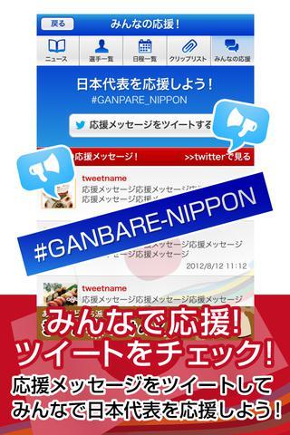 日本代表を応援しよう!-2012 LONDON 代表選手・日程情報まとめ-のスクリーンショット_4