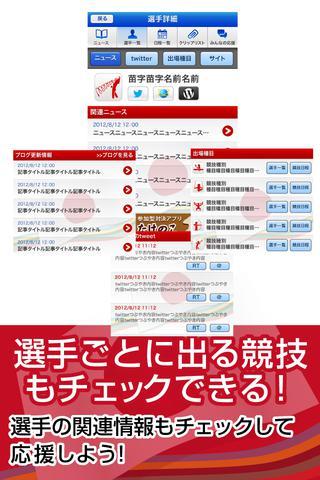 日本代表を応援しよう!-2012 LONDON 代表選手・日程情報まとめ-のスクリーンショット_5