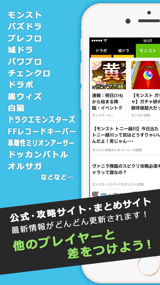 ゲーム攻略&Newsひとまとめ/ゲーマグのスクリーンショット_2
