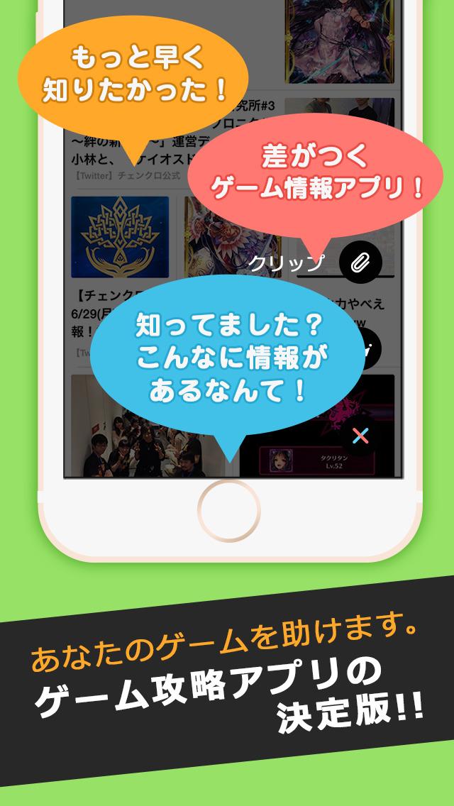 ゲーム攻略&Newsひとまとめ/ゲーマグのスクリーンショット_3
