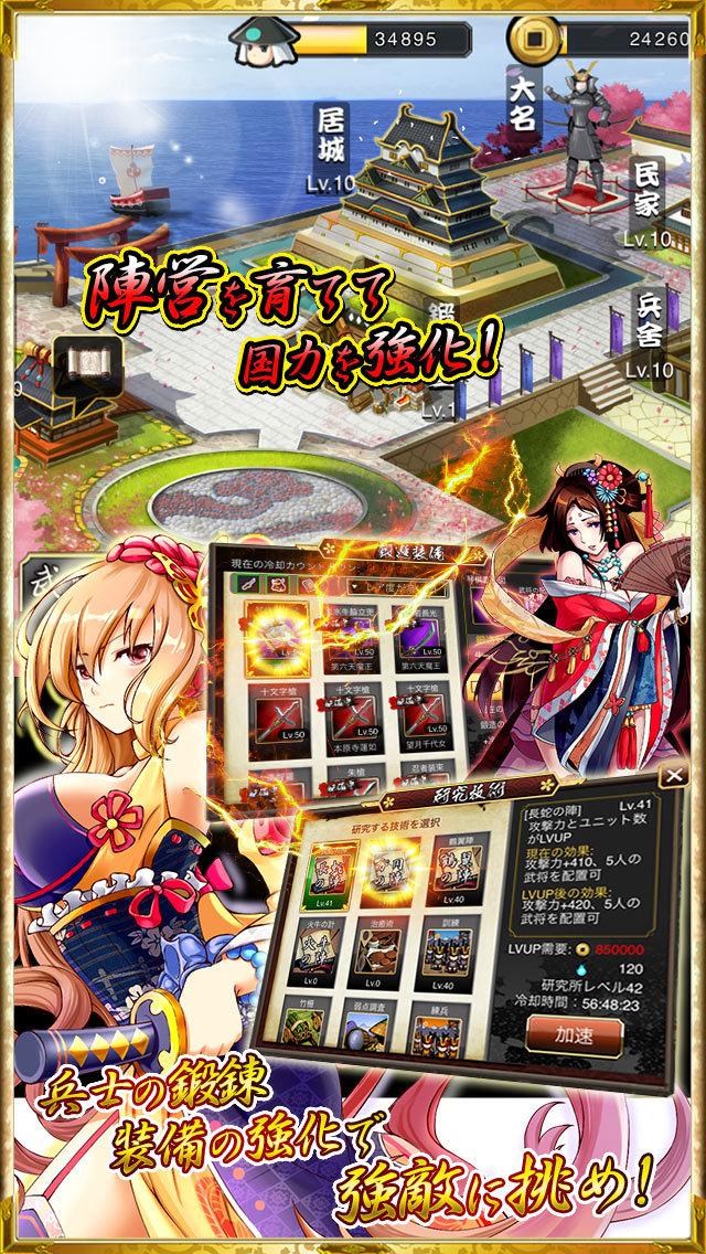戦舞姫のスクリーンショット_2