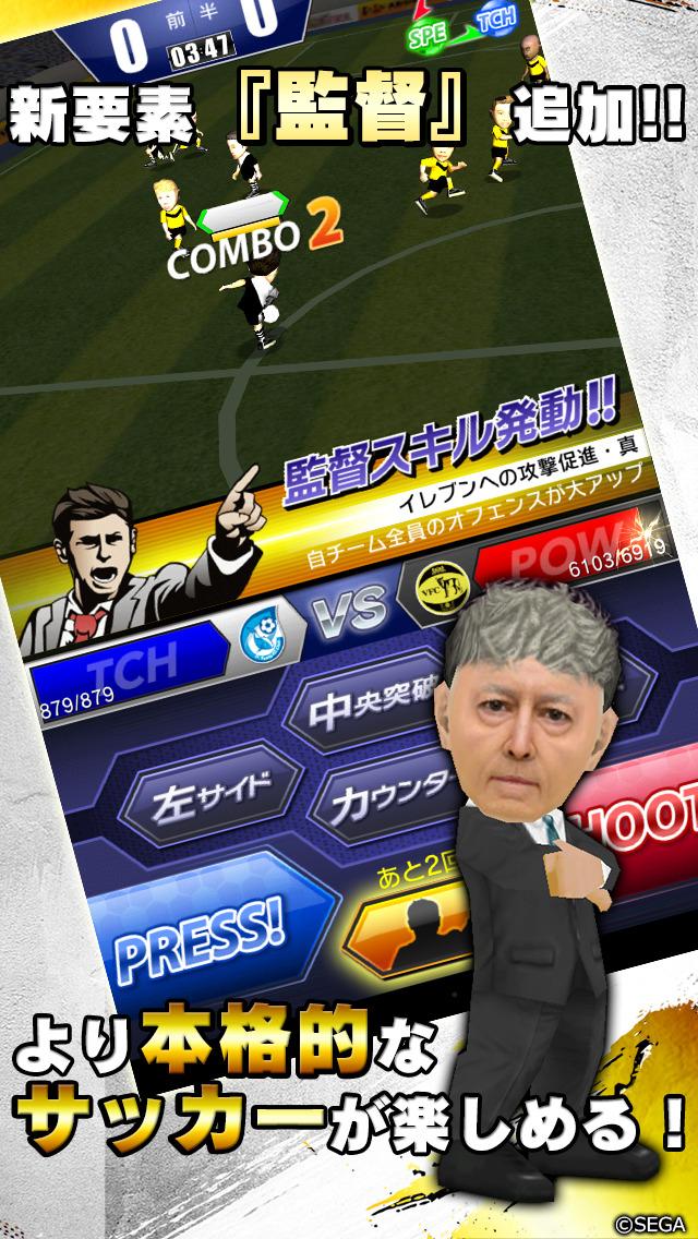 サカつくシュート!本格サッカー育成アクションゲームのスクリーンショット_2