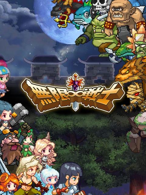 無限∞戦士 ~指一本で遊べるタップアクションRPGゲーム~のスクリーンショット_5