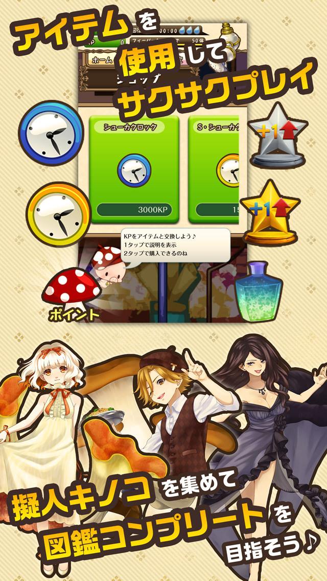 ギジンキノコのスクリーンショット_2