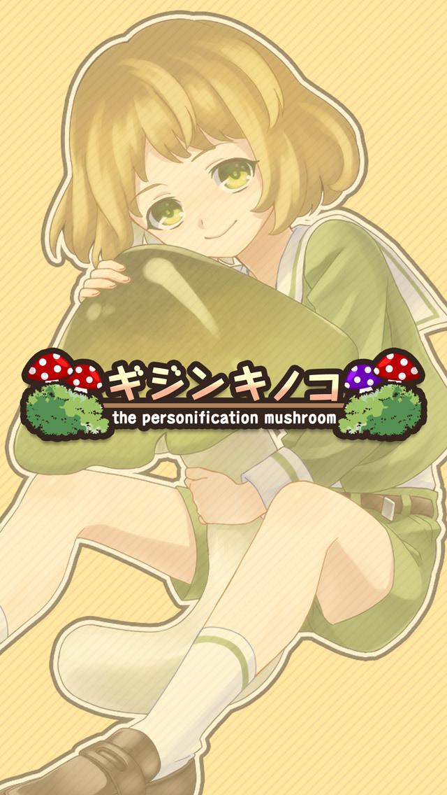 ギジンキノコのスクリーンショット_3