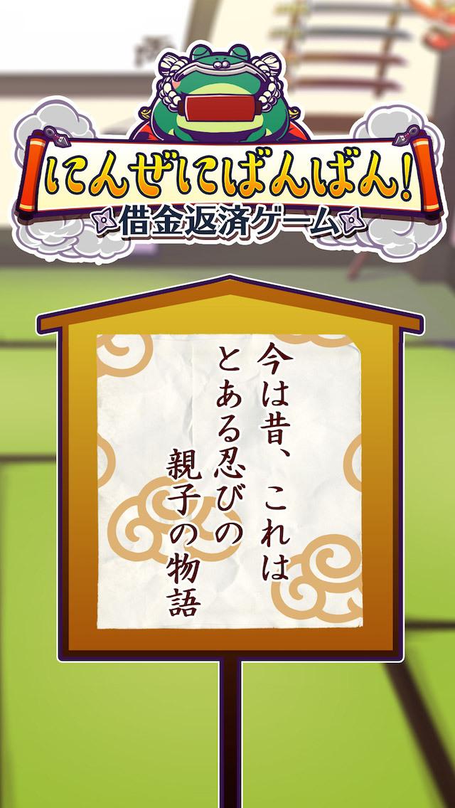 忍者育成 にんぜにばんばん! 〜借金返済ゲーム〜のスクリーンショット_1