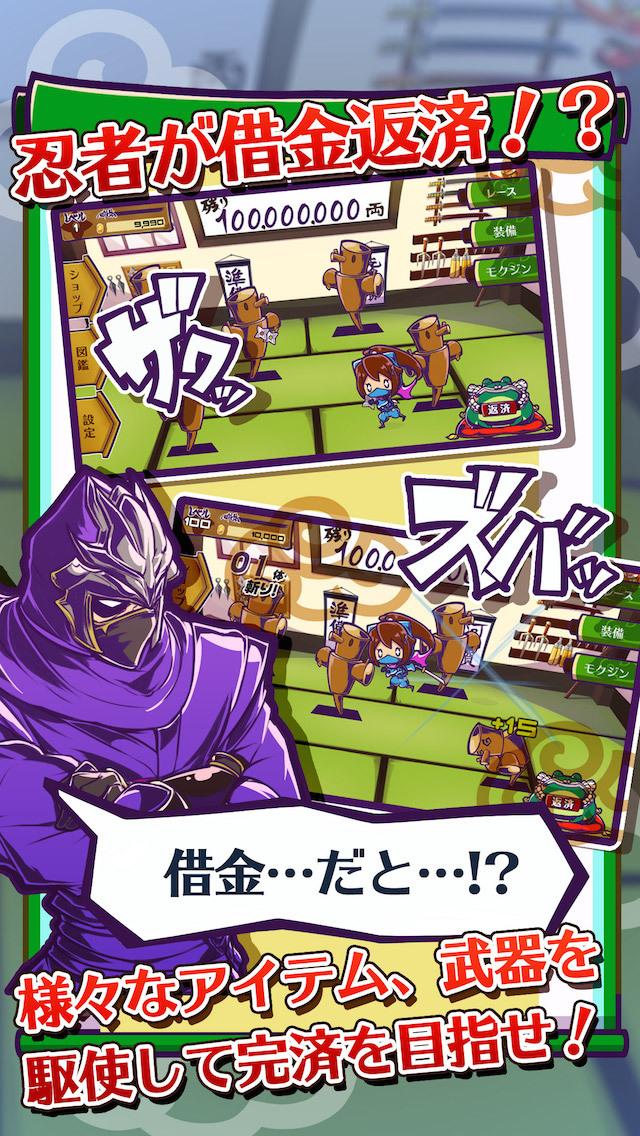 忍者育成 にんぜにばんばん! 〜借金返済ゲーム〜のスクリーンショット_2