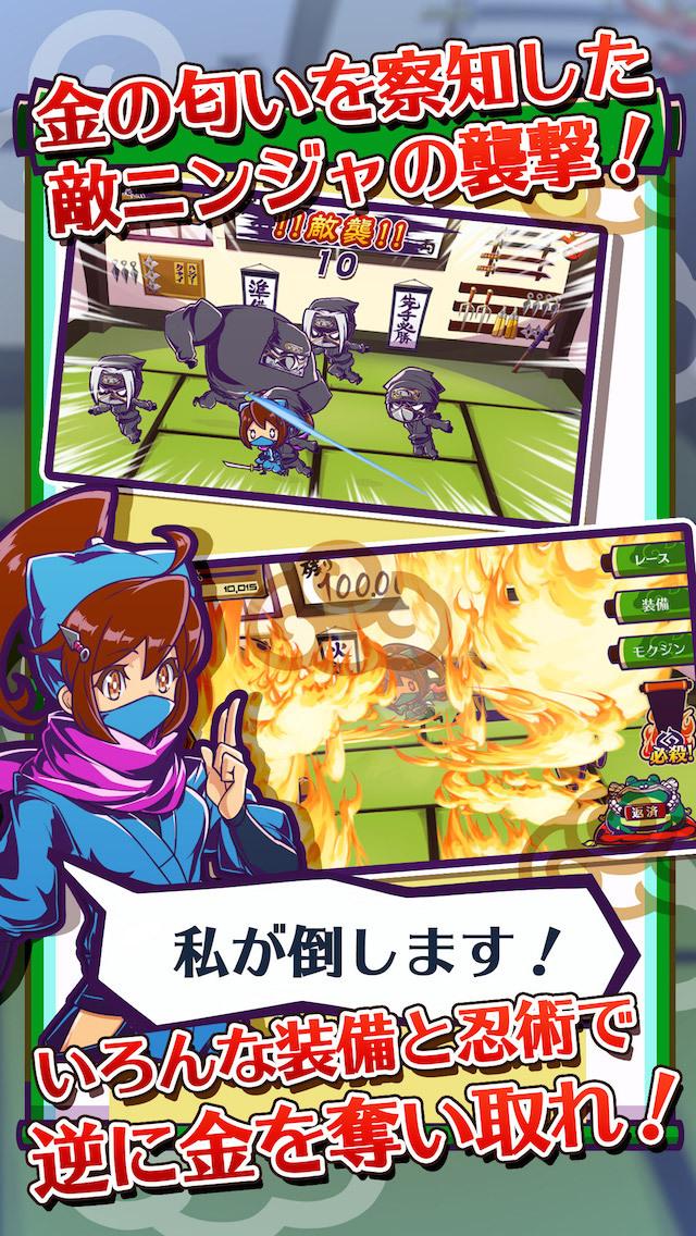 忍者育成 にんぜにばんばん! 〜借金返済ゲーム〜のスクリーンショット_3