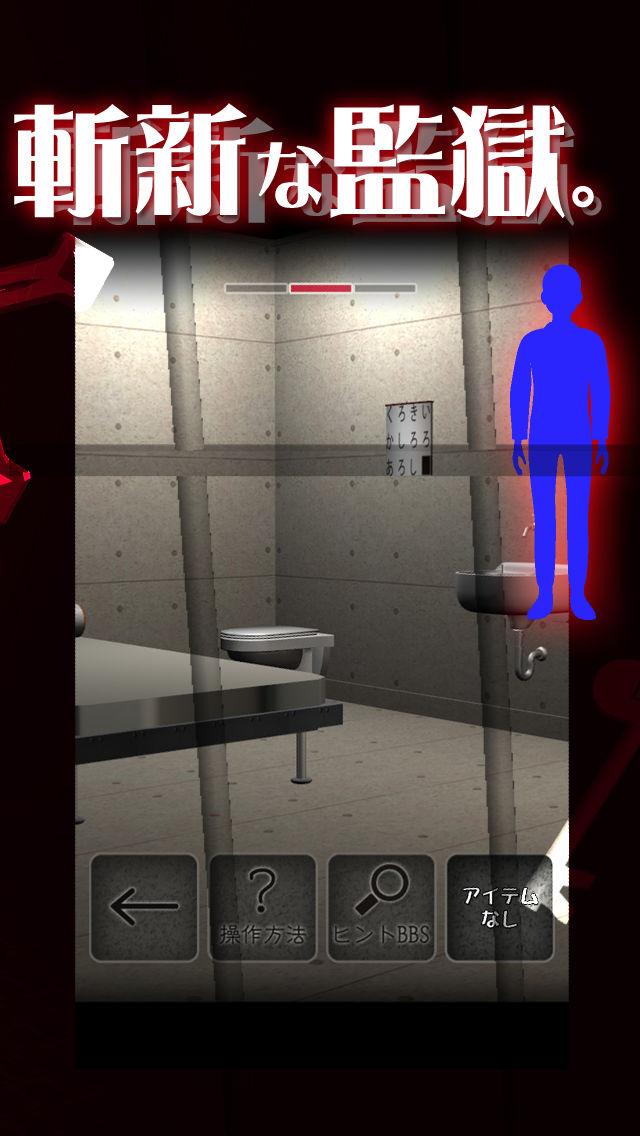 脱出ゲーム 梅雨の囚人遊びのスクリーンショット_3