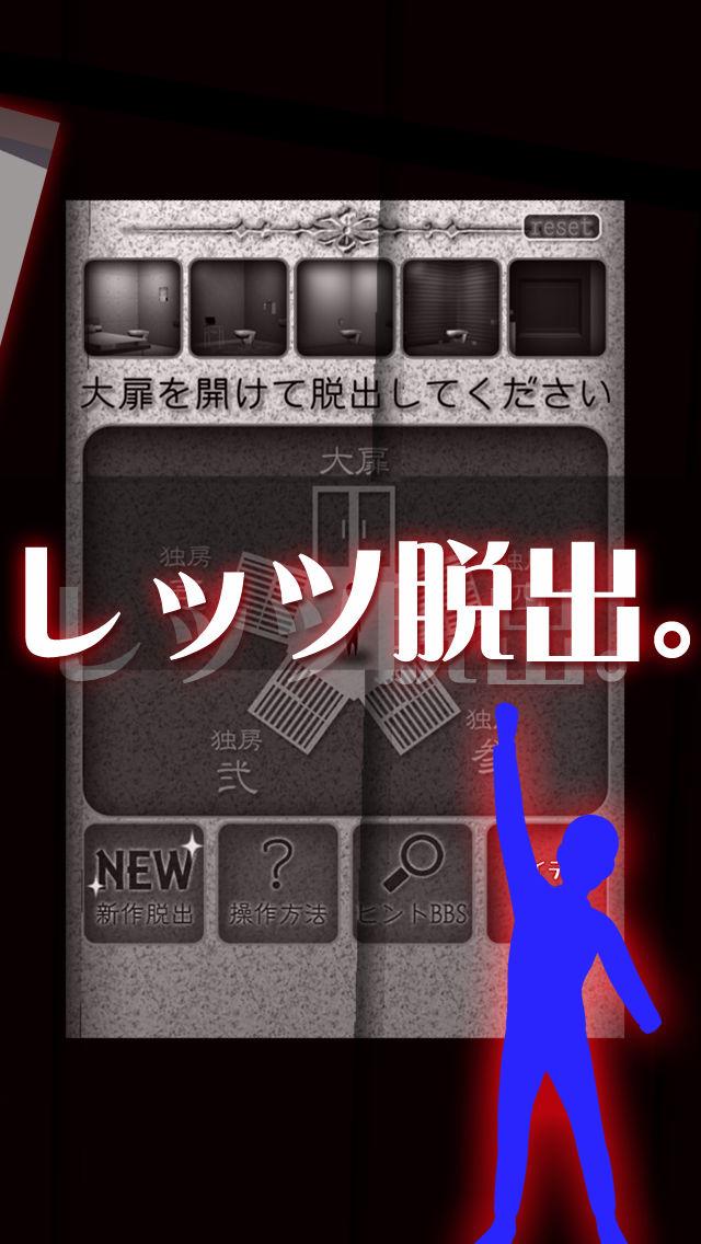 脱出ゲーム 梅雨の囚人遊びのスクリーンショット_5