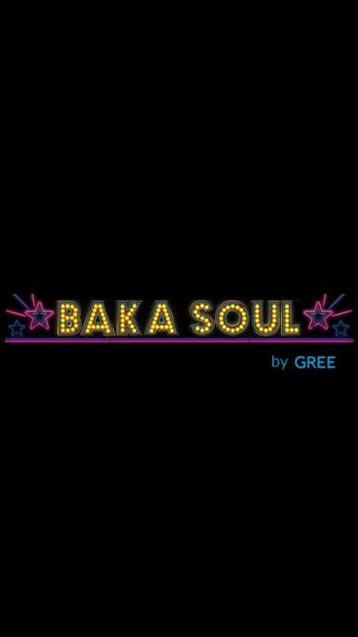 BAKA SOULのスクリーンショット_1