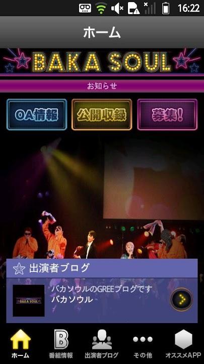 BAKA SOULのスクリーンショット_2