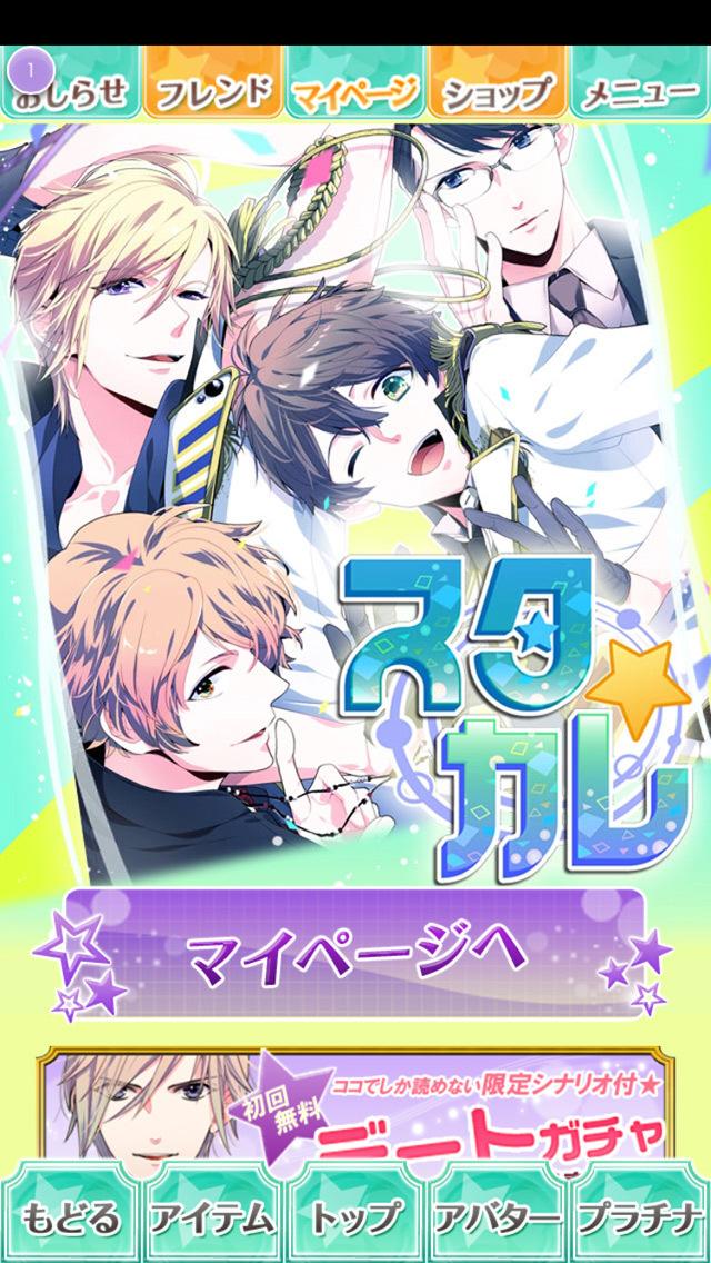 スタカレ~スターなカレとの恋愛事情~【無料BLゲーム】のスクリーンショット_4