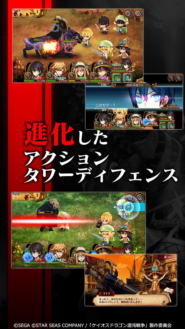 ケイオスドラゴン 混沌戦争◆ストーリーテリングRPGのスクリーンショット_2