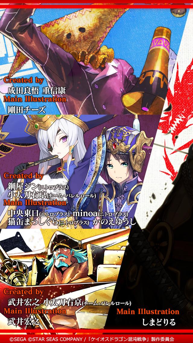 ケイオスドラゴン 混沌戦争◆ストーリーテリングRPGのスクリーンショット_4