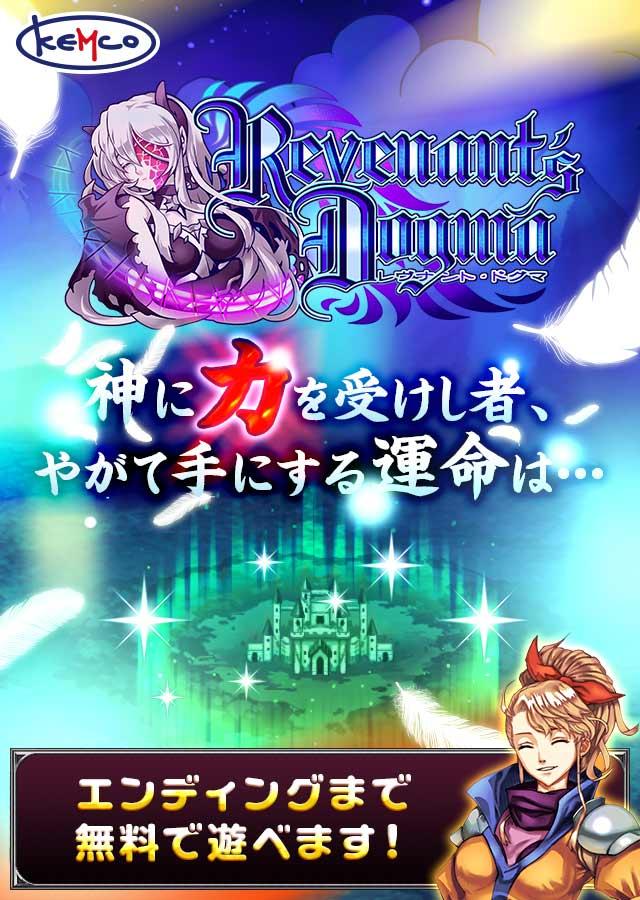 RPG レヴナントドグマのスクリーンショット_1