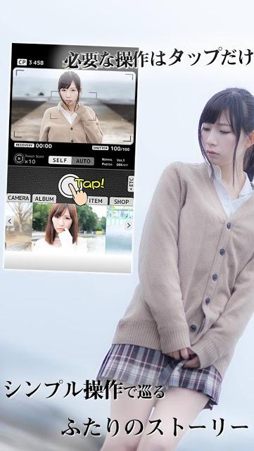 恋するシャッターのスクリーンショット_3