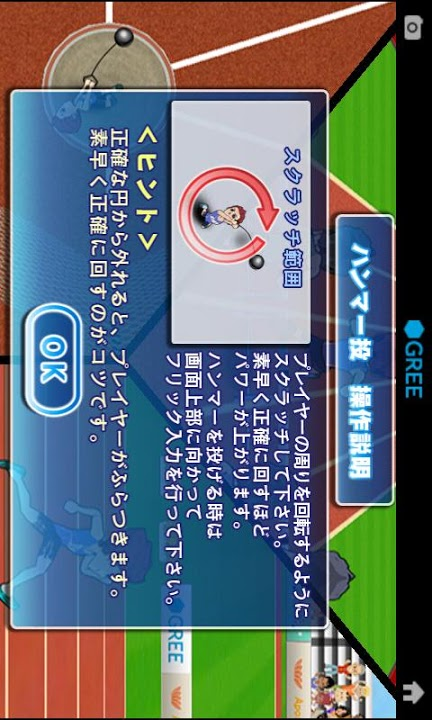 GREE SPORTS 陸上編のスクリーンショット_5