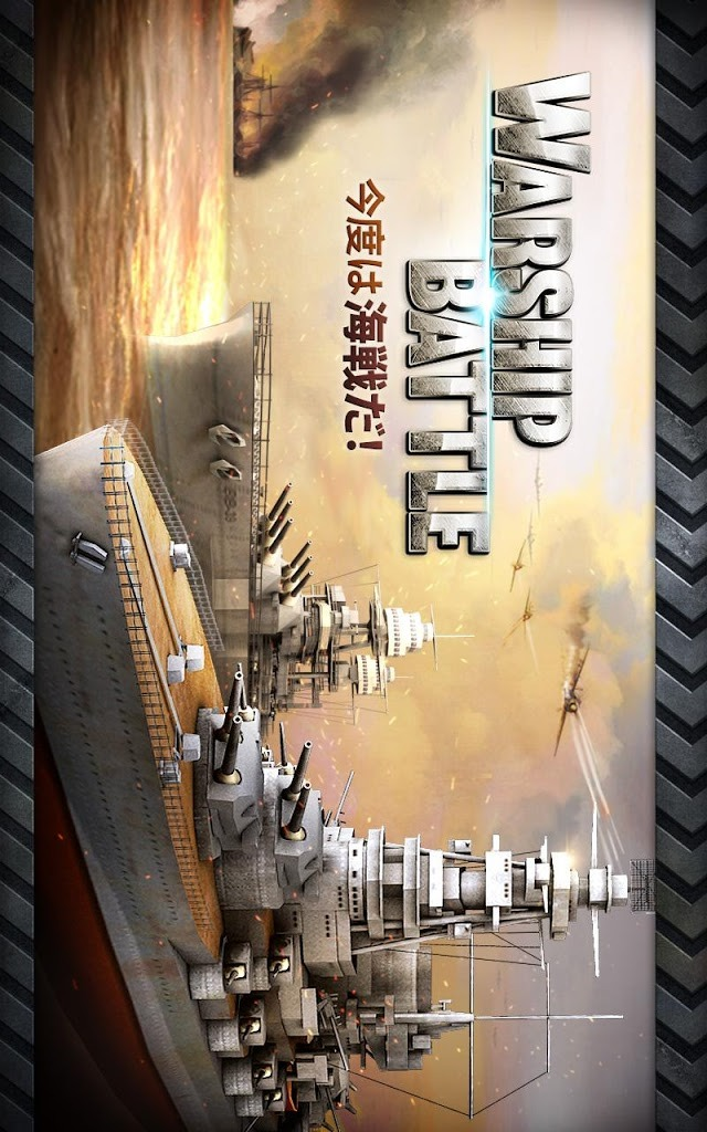 WARSHIP BATTLE:3D World War IIのスクリーンショット_1