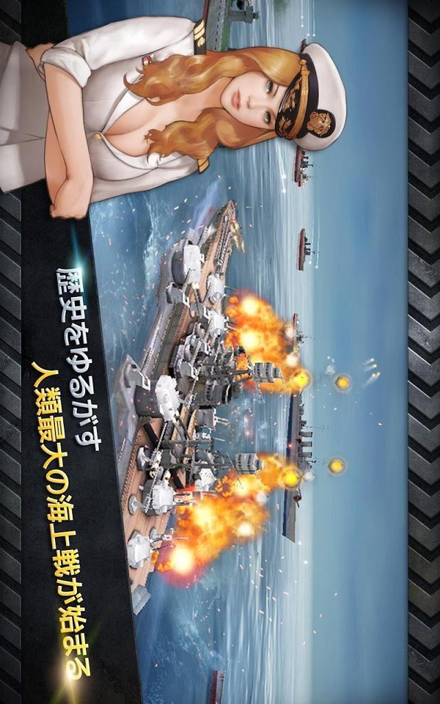 WARSHIP BATTLE:3D World War IIのスクリーンショット_3