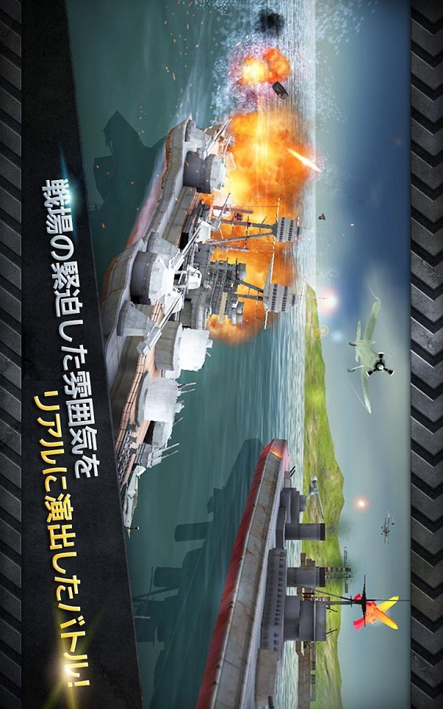 WARSHIP BATTLE:3D World War IIのスクリーンショット_4