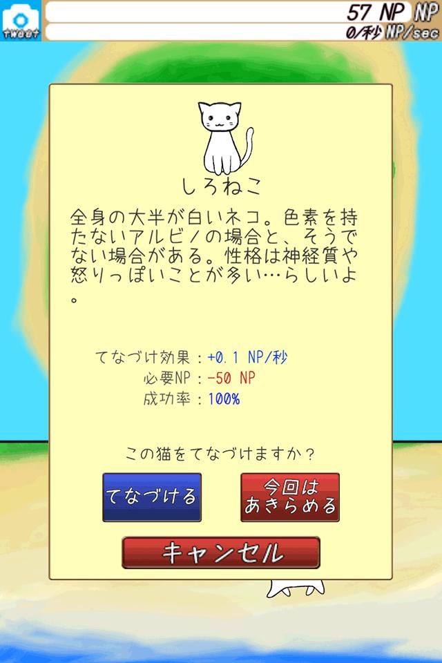 ねこらんど - クリッカー系ほのぼのにゃんこ放置ゲームのスクリーンショット_2