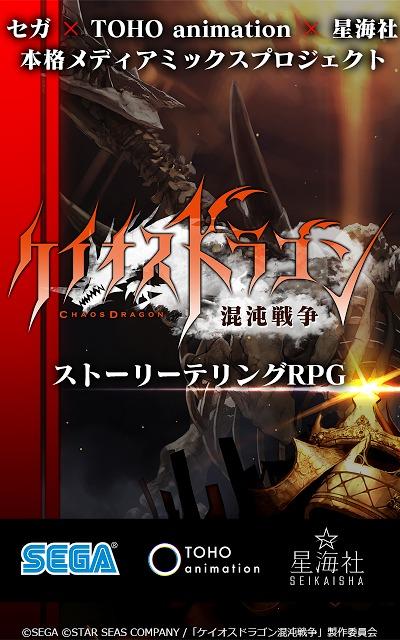 ケイオスドラゴン 混沌戦争 ◆ストーリーテリングRPGのスクリーンショット_1