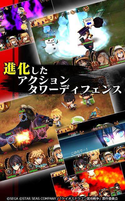 ケイオスドラゴン 混沌戦争 ◆ストーリーテリングRPGのスクリーンショット_2